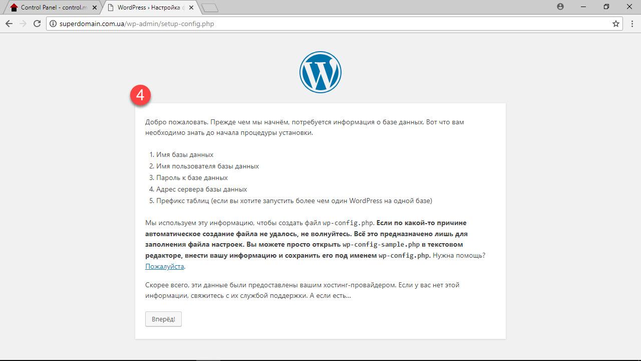 Как поставить сайт на wordpress на хостинг вход в личный кабинет хостинга