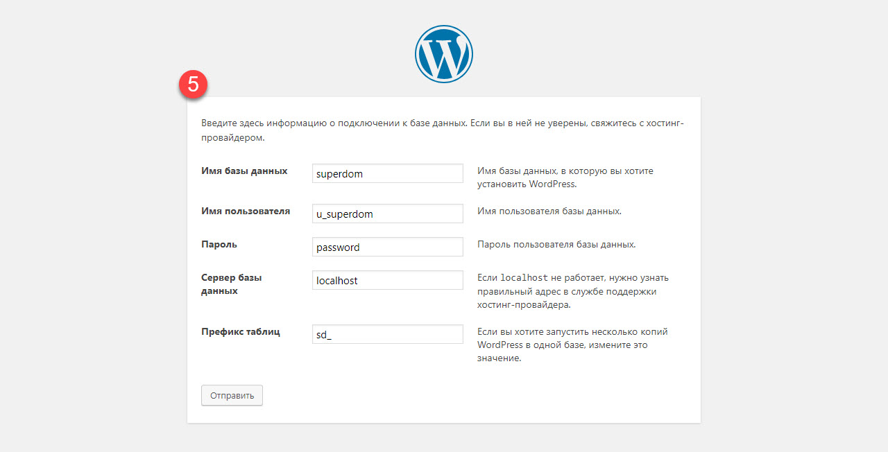 Установка базы данных wordpress на хостинг хостинг для веб сайтов