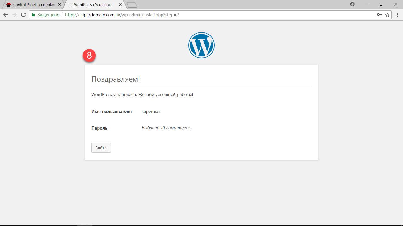Установка WordPress на хостинг Mirohost Техническая информац