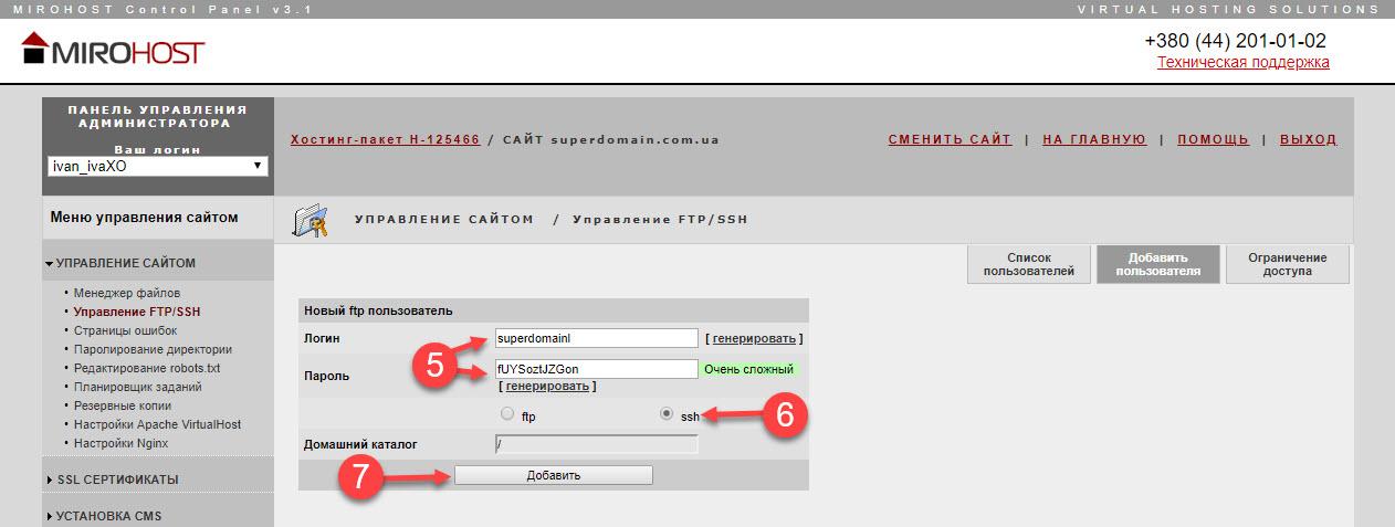Хостинг доступ по ssh если купить домен без хостинга