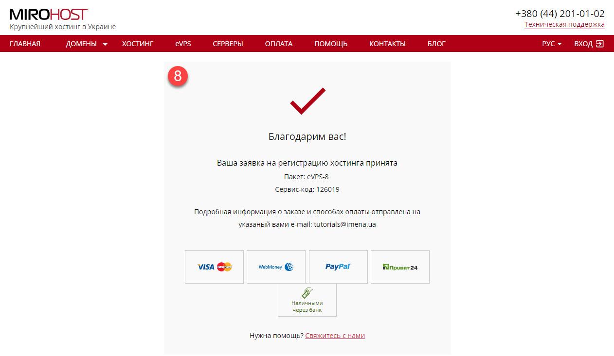 Заявка на хостинг бесплатные хостинги minecraft серверов