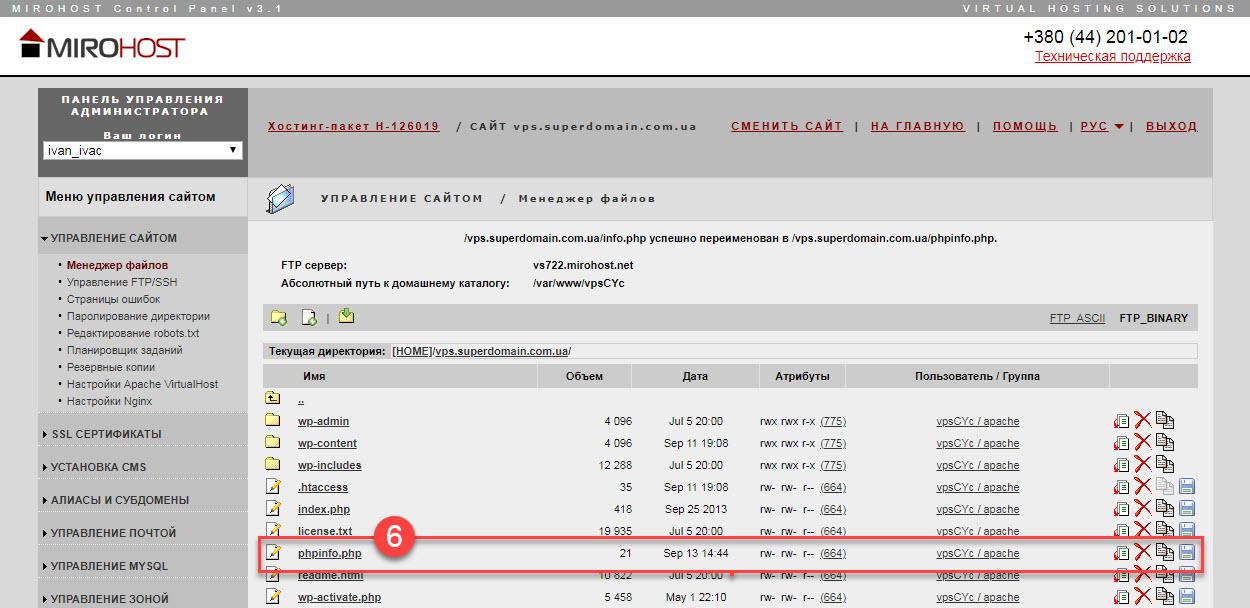 Как узнать настройки хостинга бесплатный хостинг домена 2 уровня бесплатно